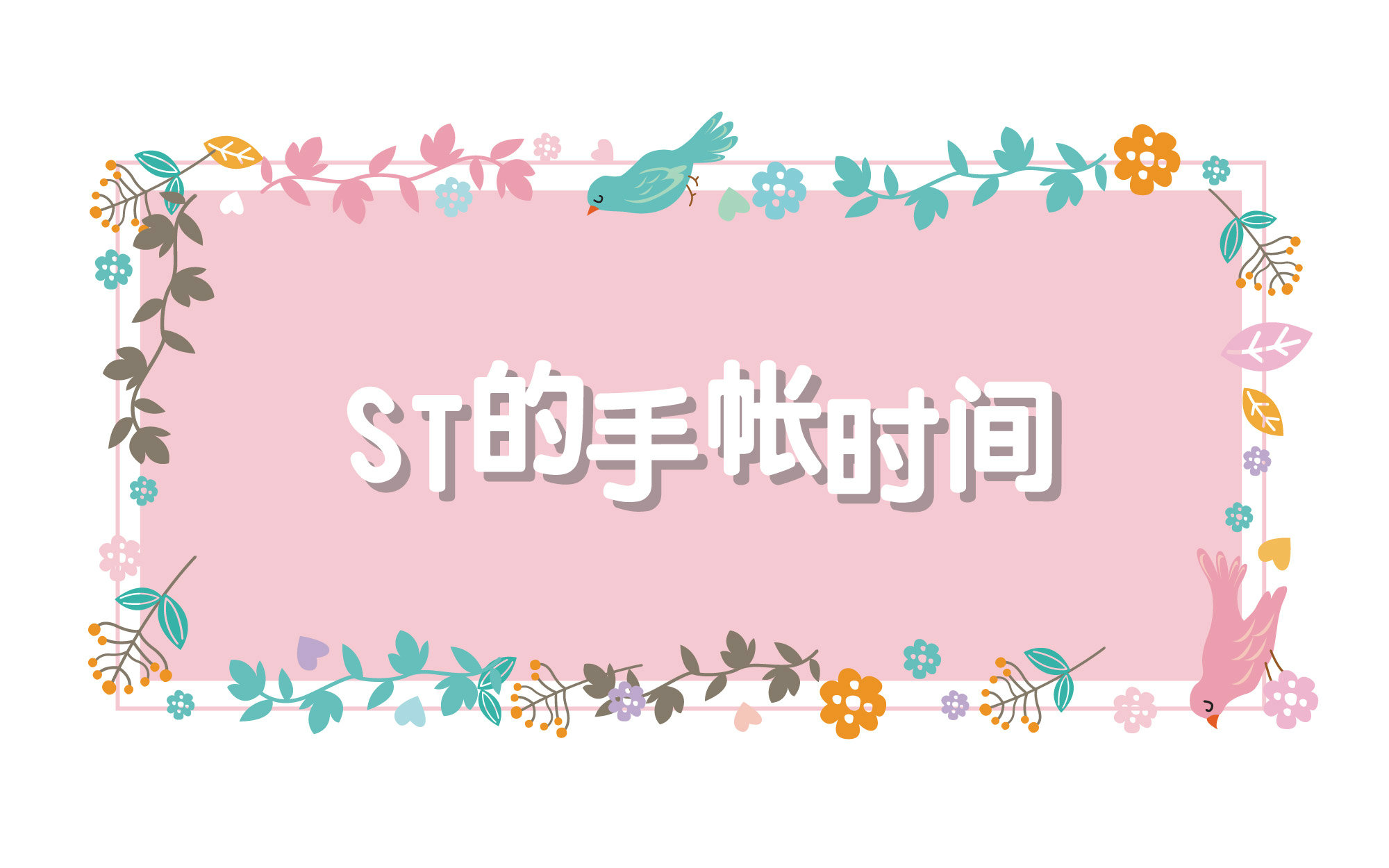 【超简单】手帐用贴纸素材制作教程图片