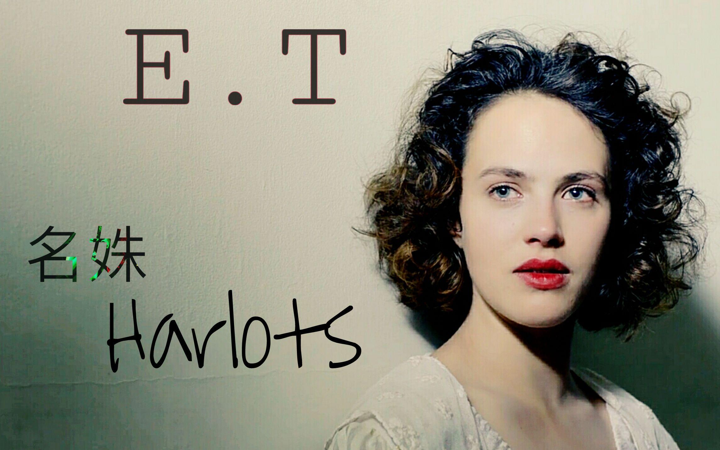 正圆橄榄核包浆囹�a_【名姝harlots】e.t (舔屏福利向)