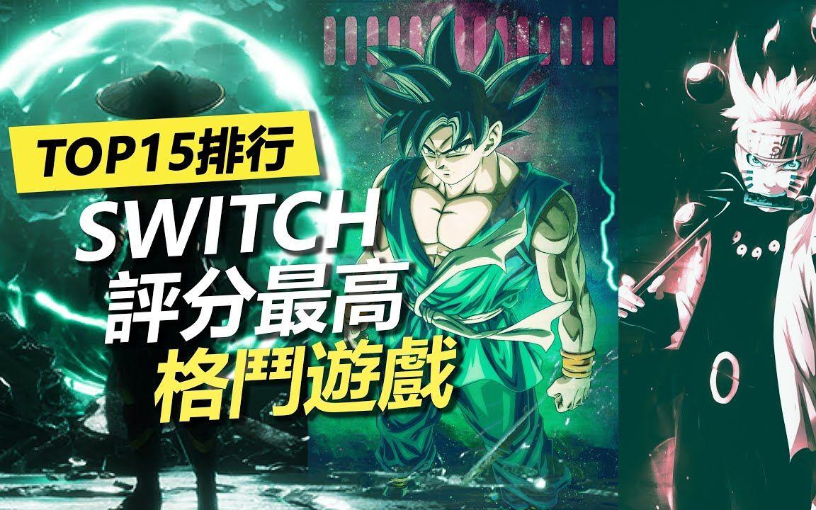 【Switch看板】NS Top15 格斗游戏排名推荐