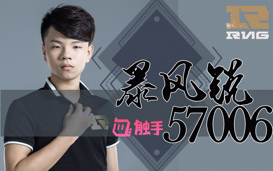 20171205 - RNGM.暴风锐直播:拖米五黑车, 锐老师网不好实力演员