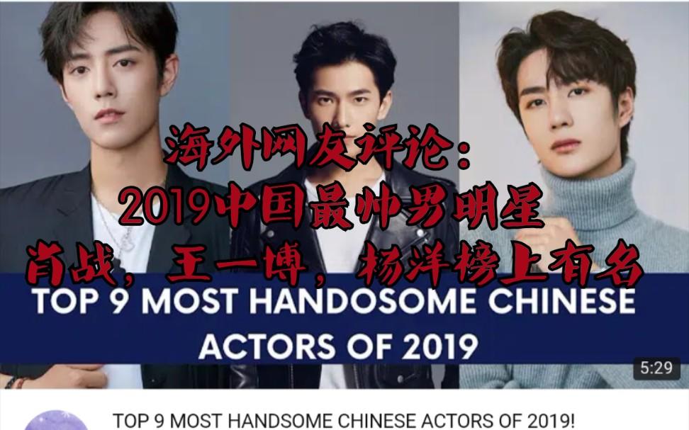 2019中国最帅男明星们海外集锦