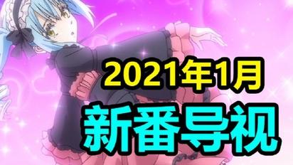 史上最強!2021年1月新番導視!