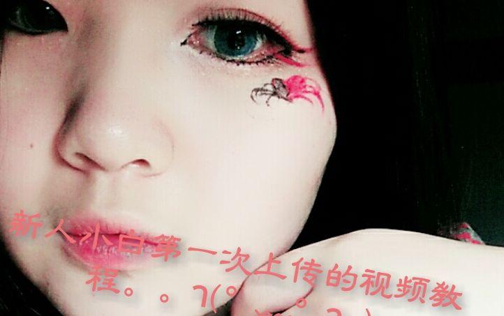 眼线花纹是水溶性人体彩绘颜料