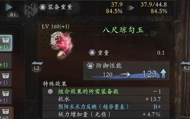 八尺瓊勾玉 仁王2