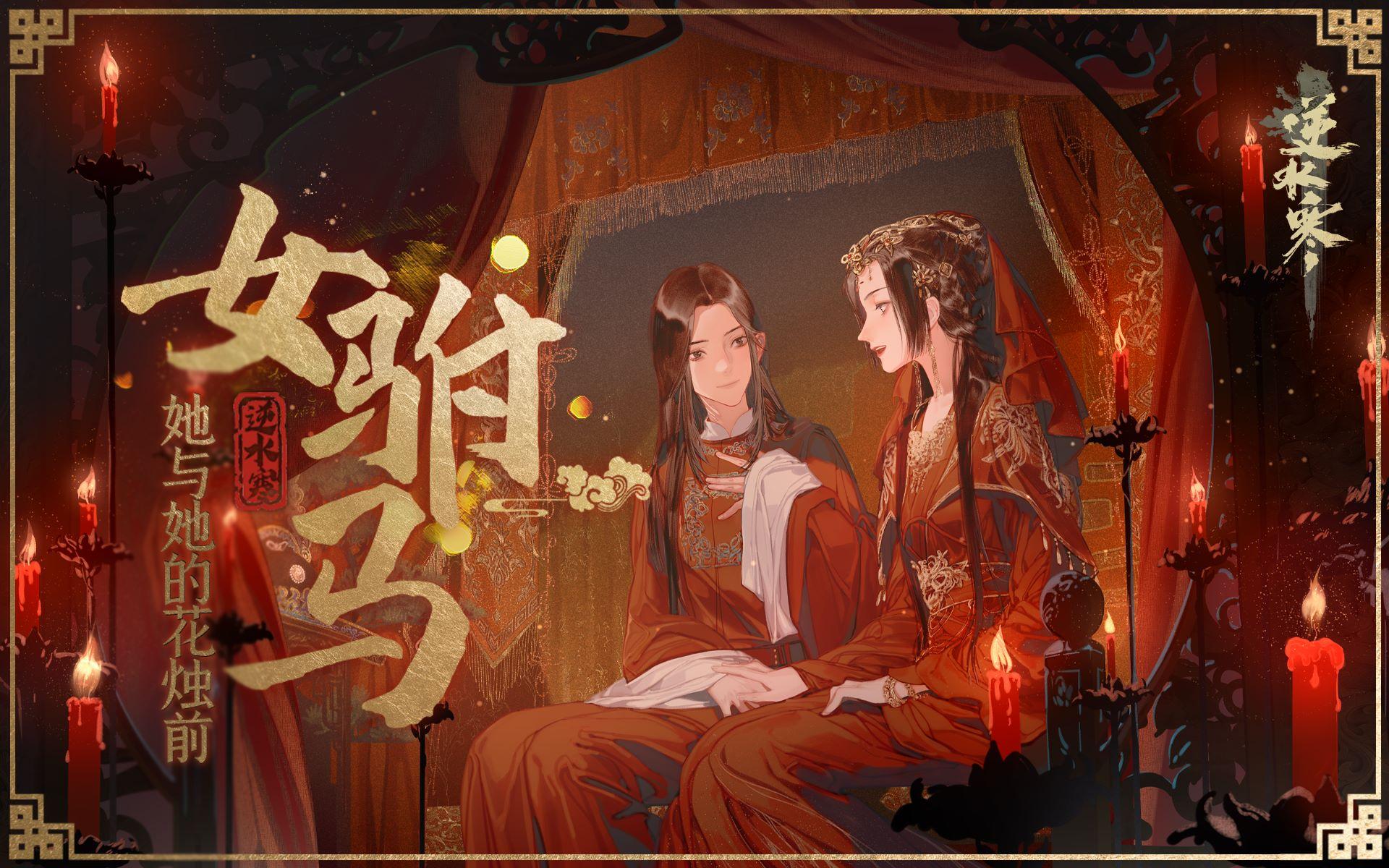 【三无X祖娅纳惜】女驸马丨她与她的花烛前(你没听过的逆水寒X黄梅戏)