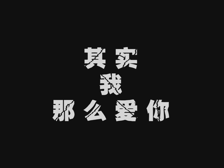 天津师范大学初教微电影《其实,我那么爱你》预告片
