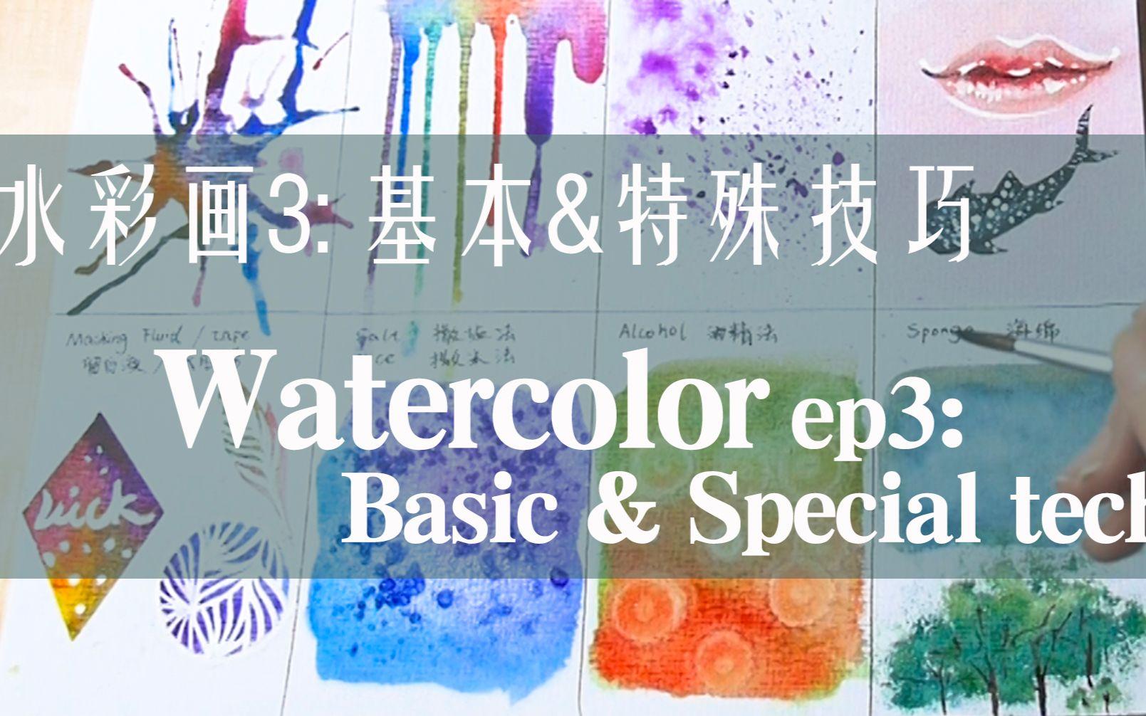 贝大大水彩教程3:九种基本技法,八种特殊技巧