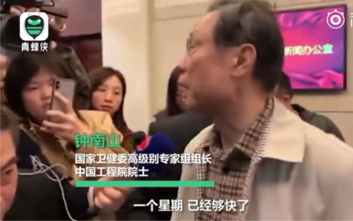 毒媒体挖坑追问疫情,钟南山用粤语回怼
