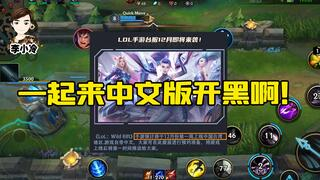 《LOL手游》LOL手游:别着急,中文版马上来临!(视频)
