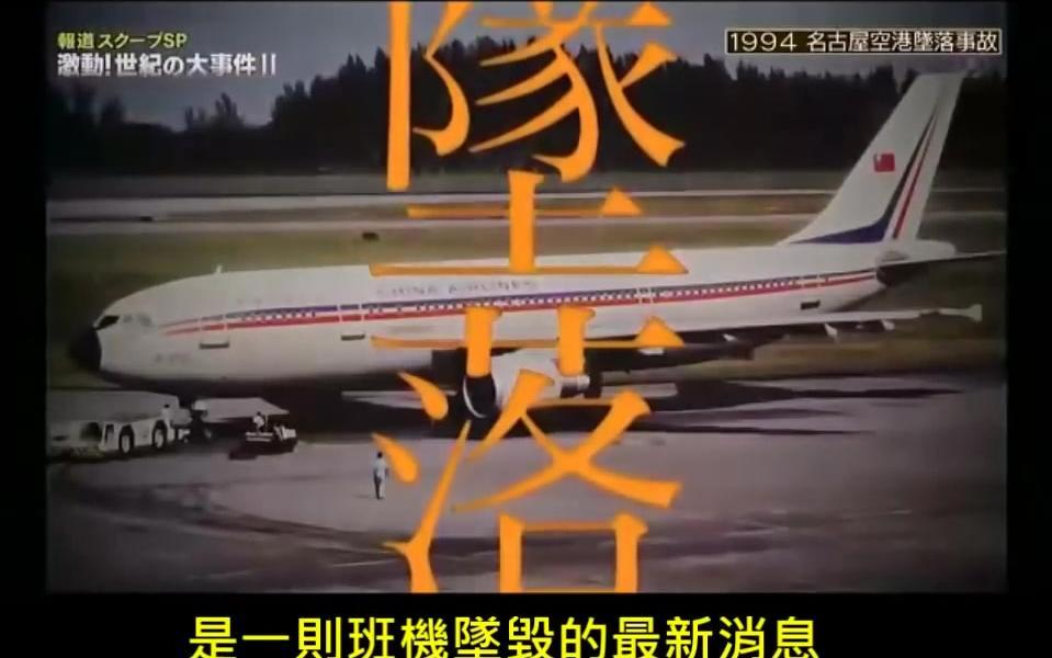 事故 名古屋 空港