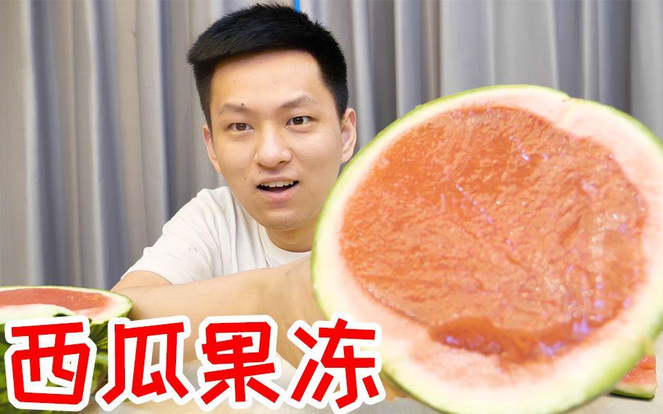 把西瓜切开里面全是西瓜做的果冻!看上去就觉得还挺不错的!