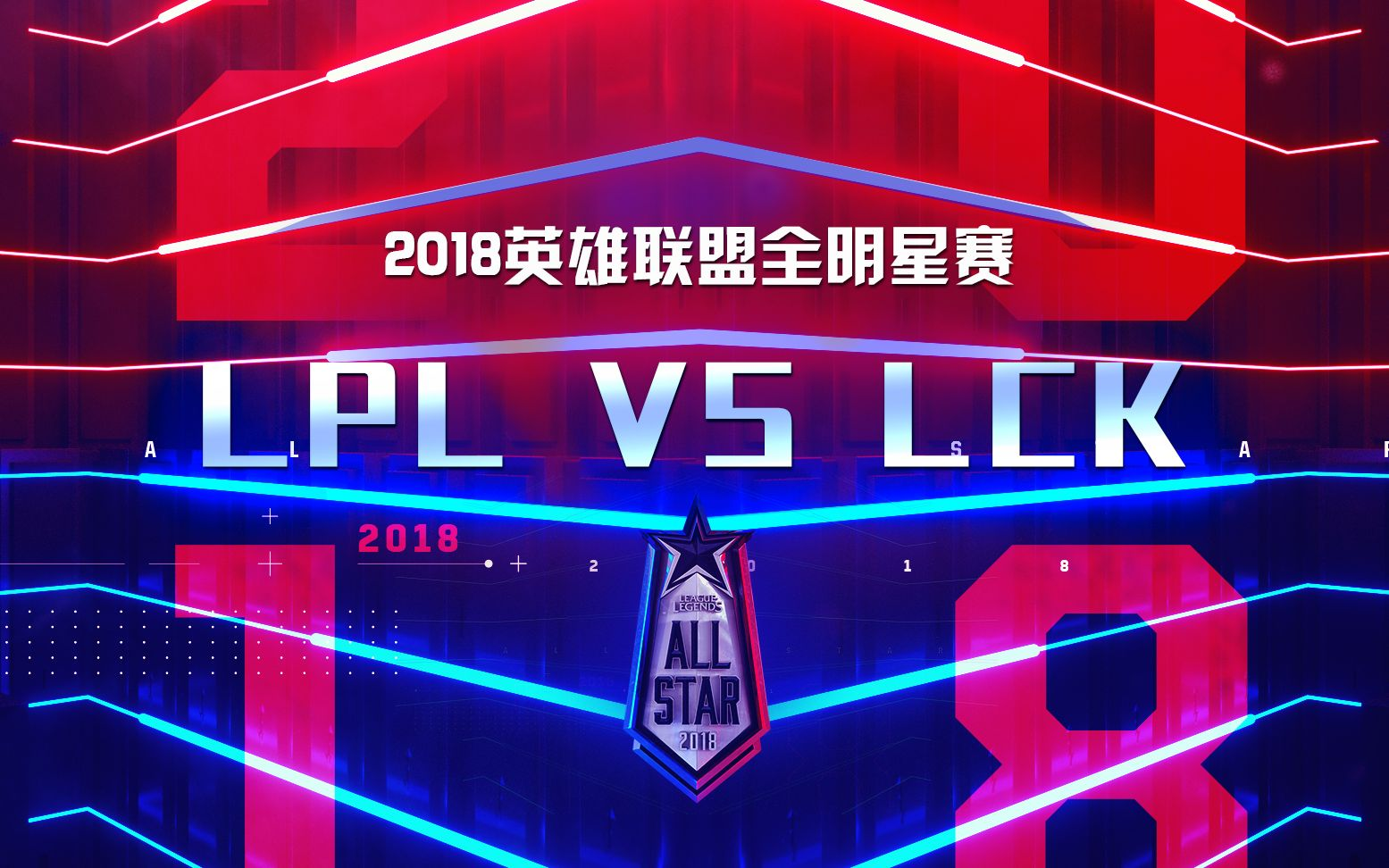 [2018英雄联盟全明星赛] 12月9日 赛区对抗赛 LPL vs LCK