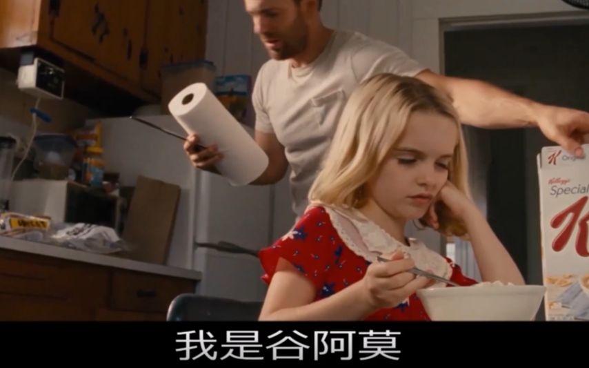 【谷阿莫】5分鐘看完2017美國隊長幫你養女兒的電影《天才少女 Gifted》