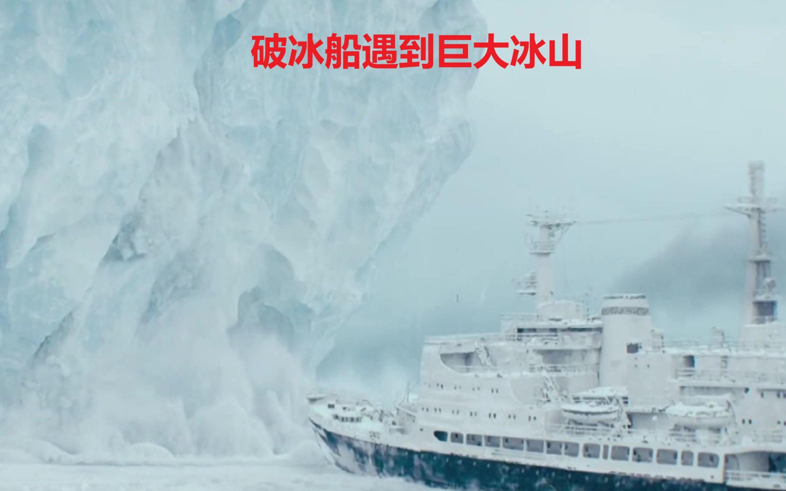 破冰船遇到巨大冰山,船员不顾冰山崩塌寻找爱犬,不幸命丧海底