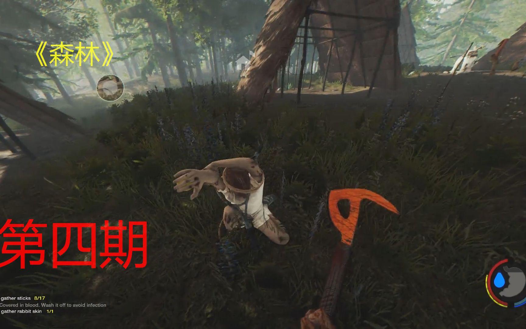 《森林》#4丨用人腿打跑野人图片