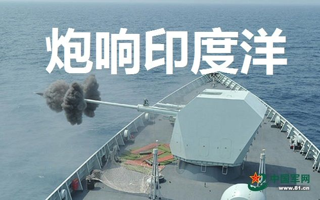 【军事科技】中国海军驱逐舰东印度洋主炮实弹射击
