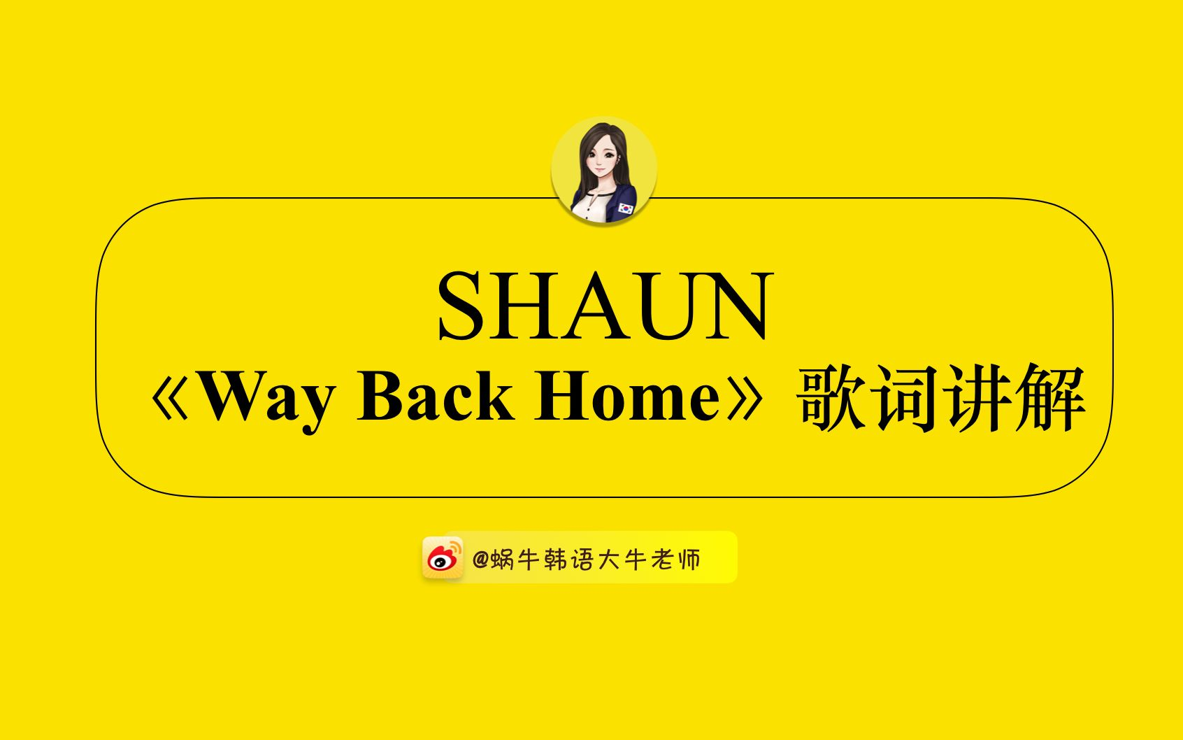 Home 歌詞 back Way 英語