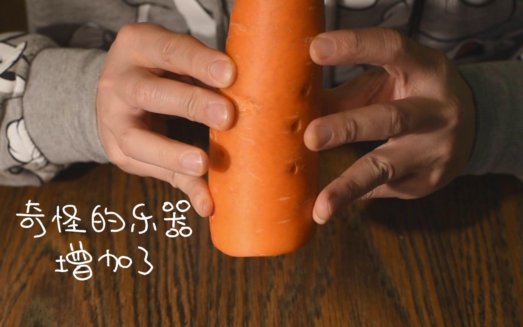 活动作品【奇怪的乐器】3分钟教你把胡萝卜变成乐器