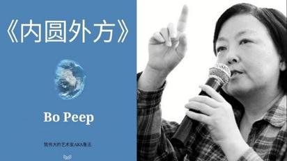 """《內圓外方》用說唱的打開方式談談""""方方日記"""""""