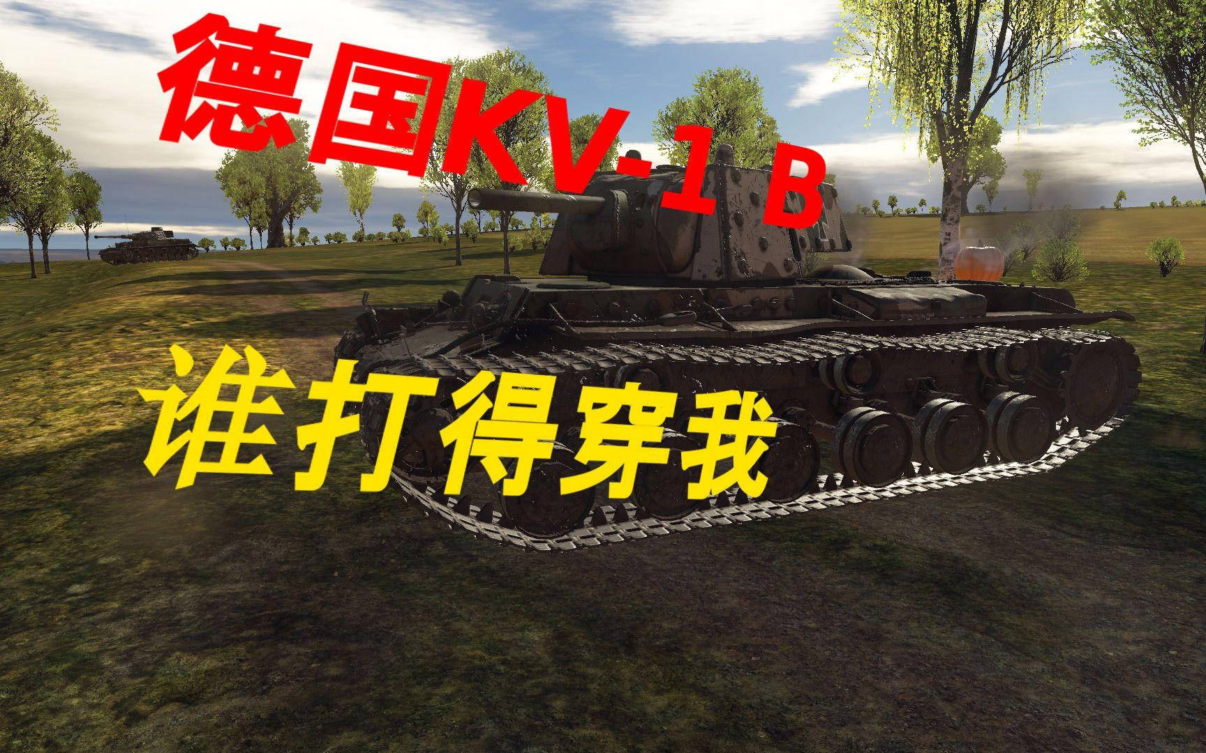 【老点】德国KV1-B 苏联人自己都无法击毁 战争雷霆