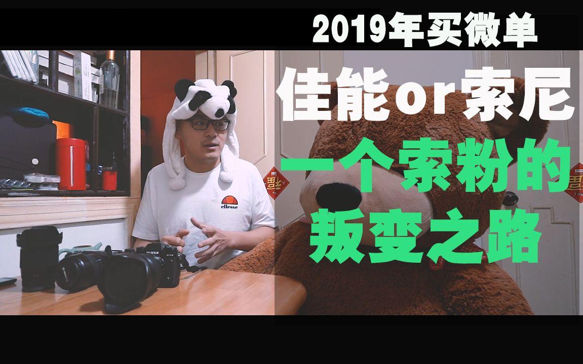 2019年微单选购,佳能or索尼?【一个索粉的叛变之路】