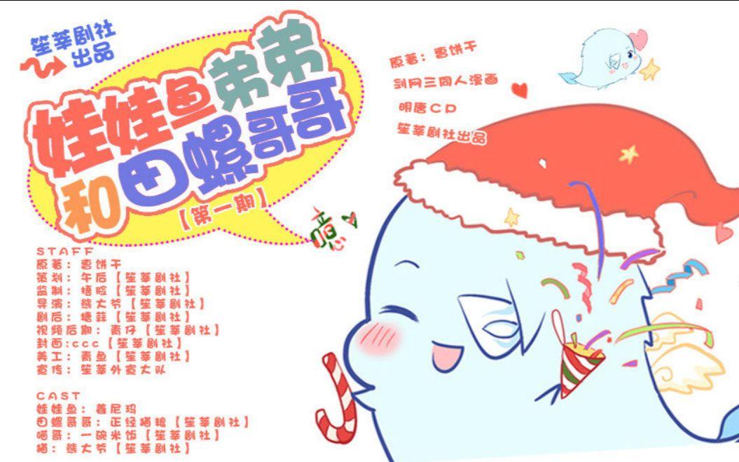 【剑网三】有声密码《娃娃鱼田螺和漫画弟弟》哥哥漫画pdf图片