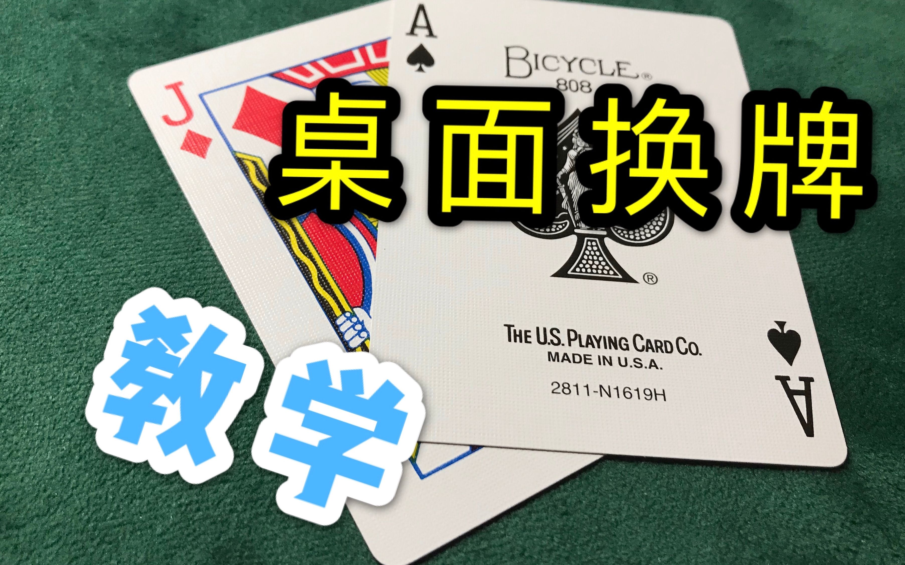 天天教你变教学】键盘换牌桌面手法_哔哩哔哩高速公路操作魔术使用说明图片