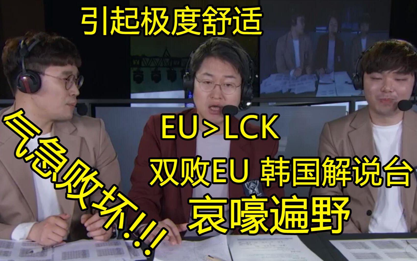 【极度舒适】双败EU!!韩国解说台大声喧哗!哀嚎遍野!!