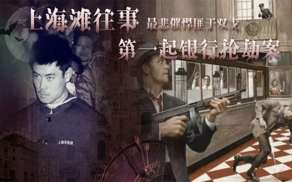 悲催悍匪于双戈:上海滩首个银行劫匪,为何死后女友成男人梦想?