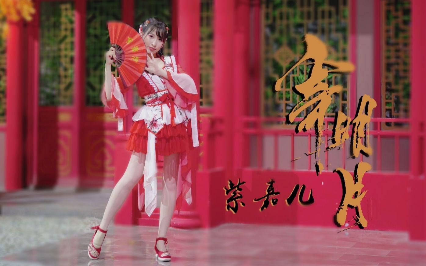 【紫嘉儿】中国风✿寄明月✿单人正片