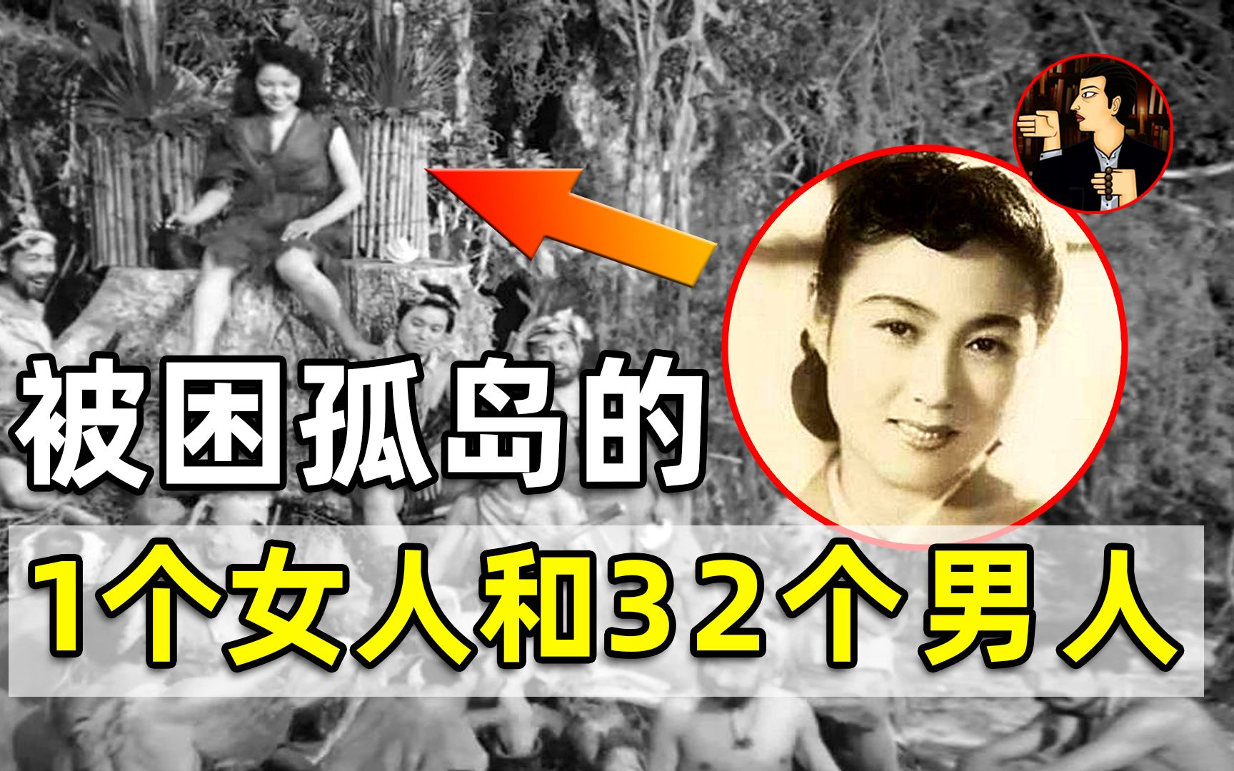 【真实事件】日本32男1女,被困孤岛长达6年,结局发人深思,安纳塔汉岛事件
