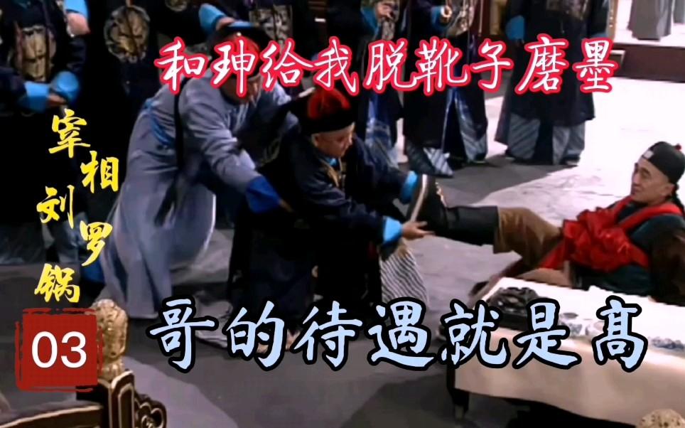 刘墉二次会试喜中状元,乾隆接见,在朝堂上,刘墉怒斥俄尔汝使者,戏耍和珅,得御赐朝靴