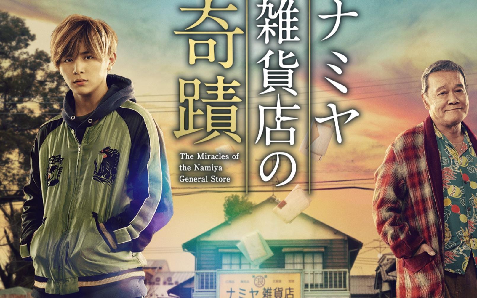 乐园2019日本电影剧情