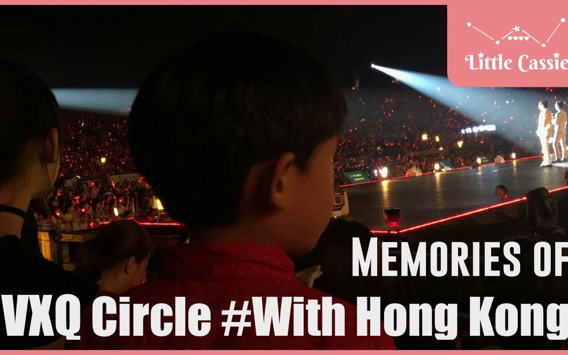 小仙后墨墨威威看东方神起 Circle With 香港演唱会的回忆 + 搞笑NG片段