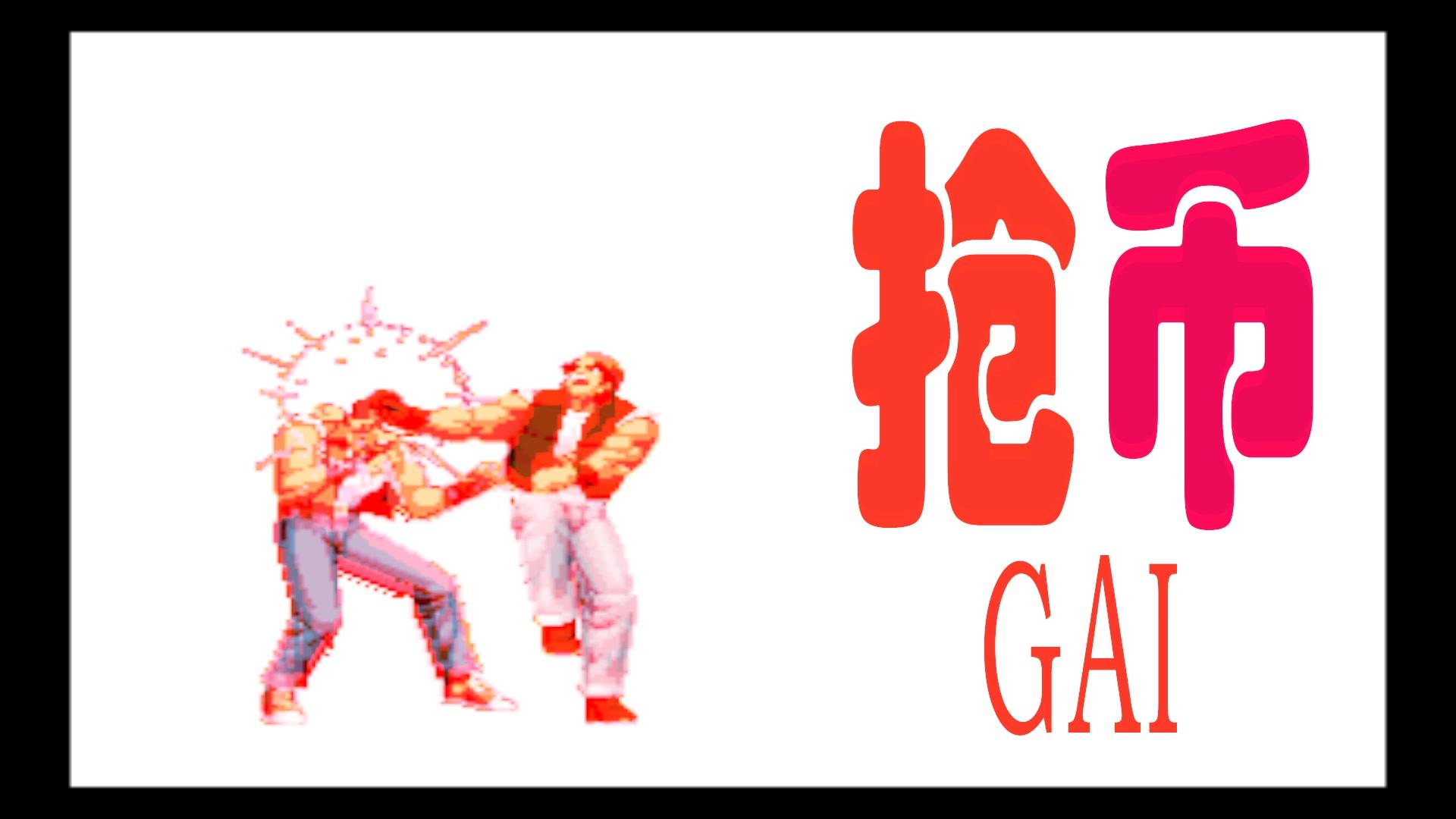 GAI ft. tory-抢币3D环绕