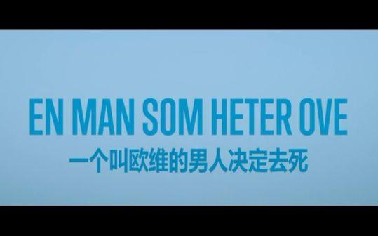 迅雷下载自压 《一个叫欧维的男人决定去死》是由汉内斯·赫尔姆执导