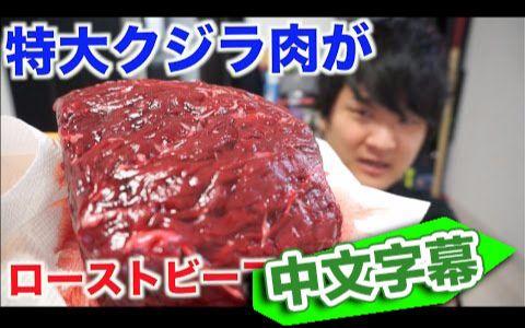 【中文字幕】Tomikku 以烤牛肉的风格来 制作大块鲸鱼肉