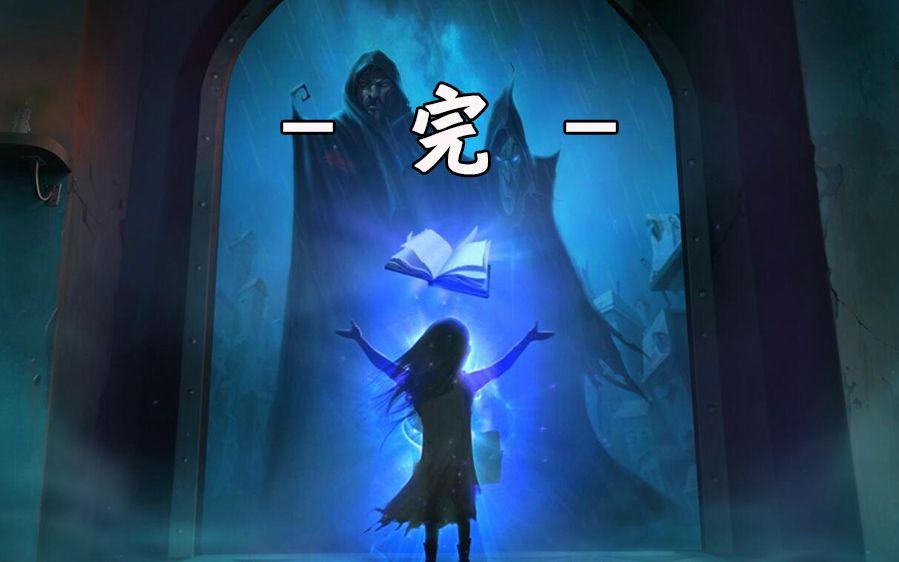 冰与火优酷_【凯蜂】《谜画之塔》05(完)-冰与火之歌