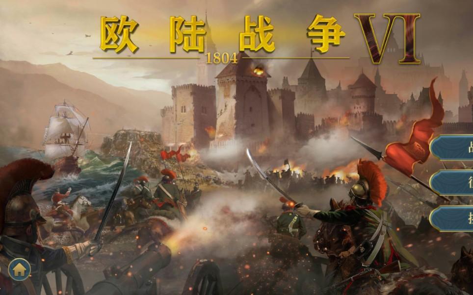 欧陆战争六的游玩体验