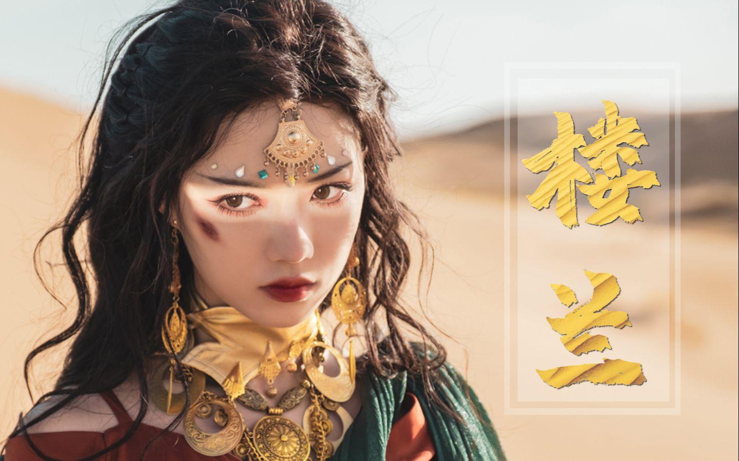 一梦·蜃影|奇迹党党环游中华之丝绸之路