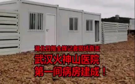 与时间赛跑!武汉火神山医院第一间病房建成
