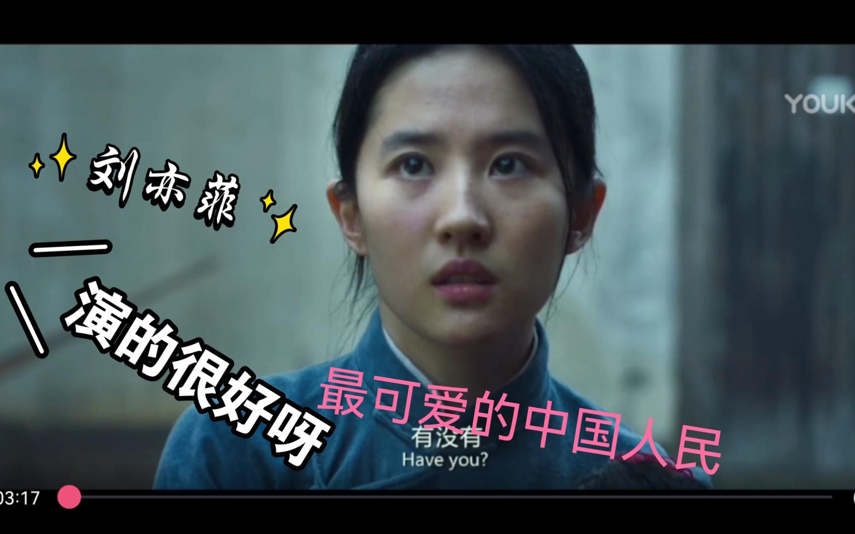 不会还有人不知道天仙的这部电影吧  拍的很好细腻感人  又真实   刘亦菲  烽火芳菲