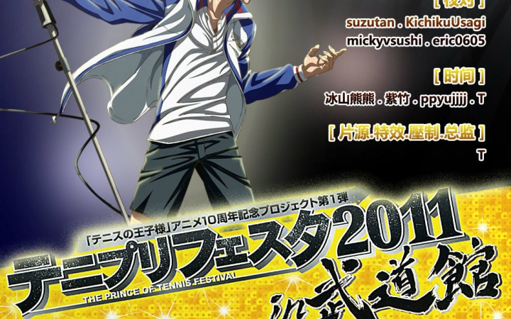 网球王子十周年盛典 2011武道馆声优演唱会(2)