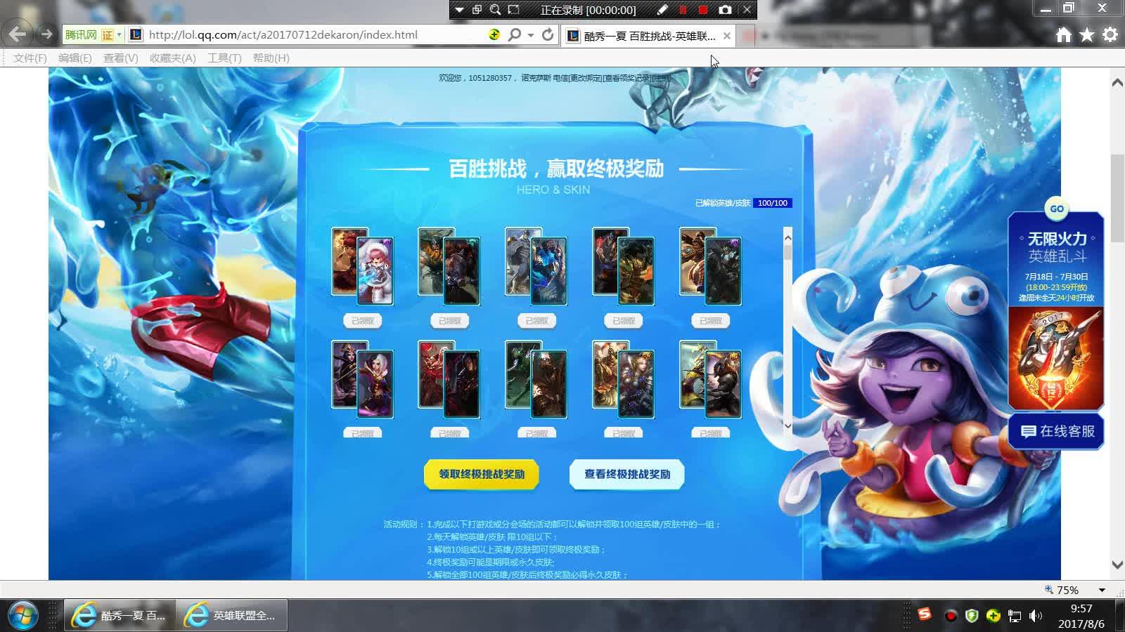 【never磊】终于打了100胜场,来看看英雄联盟夏日百胜挑战活动能开出