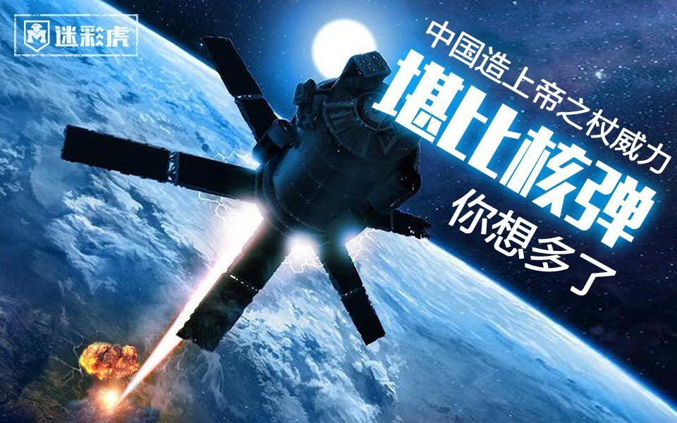 【迷彩虎讲堂】21:信中国造上帝之杖?没制杖吧