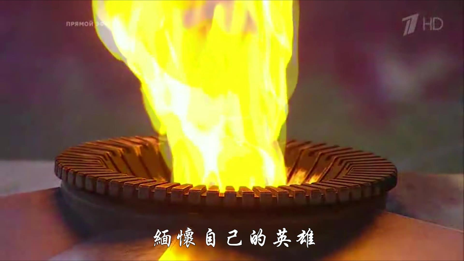 永恒的火(昔日英雄)