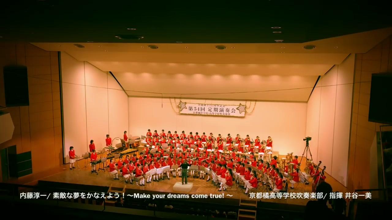 橘 吹奏楽 部 高等 学校 京都