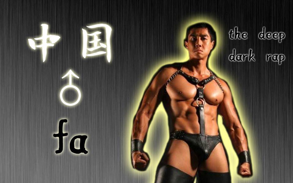 【暗黑绕口令】中国♂fa