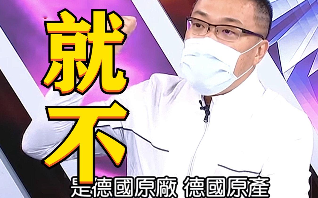 民进党当局偏不要大陆疫苗,名嘴批:台湾疫苗施打率全世界倒二