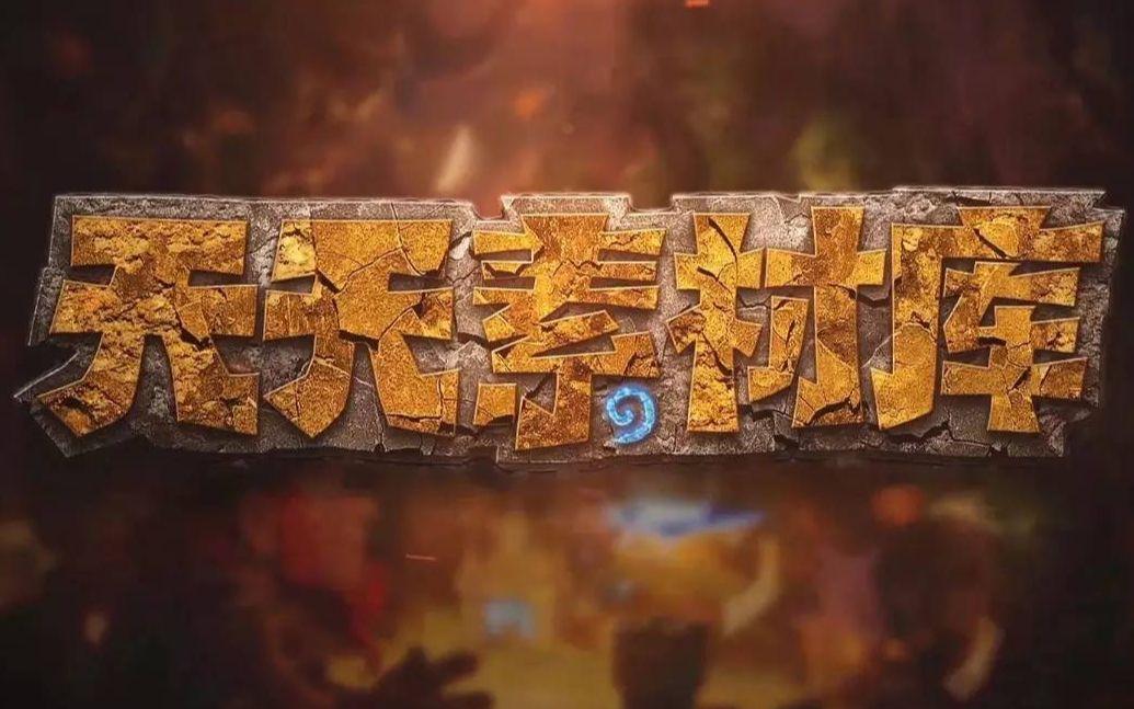 炉石传说:【天天素材库】 第120期